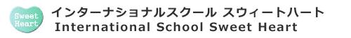 インターナショナルスクール 英会話教室 神戸・芦屋のスウィートハート