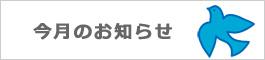 インターナショナルスクール スウィートハート今月のお知らせ