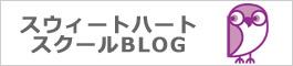 インターナショナルスクール スウィートハート公式ブログ