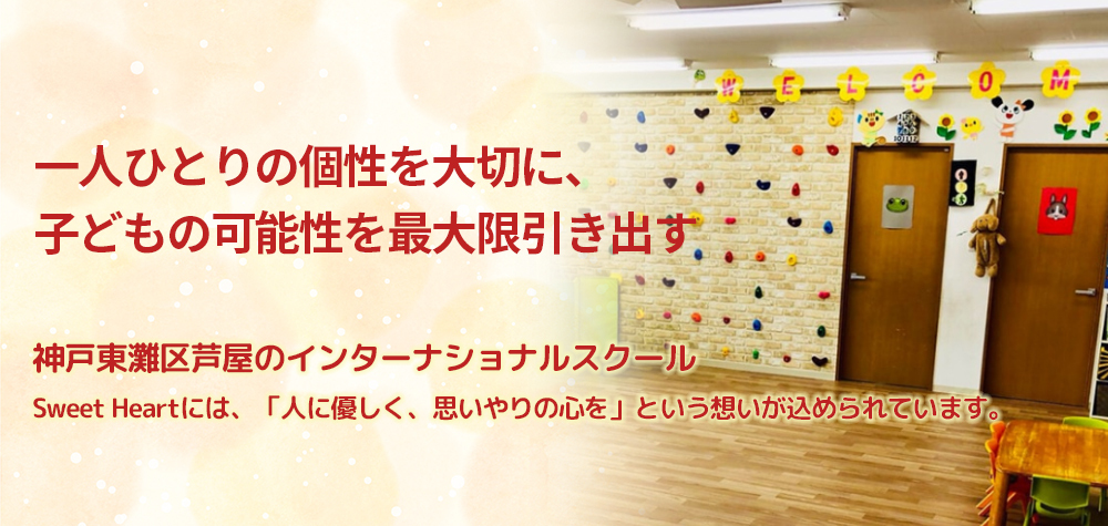芦屋英会話教室 インターナショナルスクールスイートハート