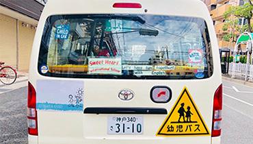 神戸芦屋インターナショナルスクールスイートハートよくある質問