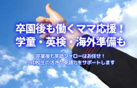 神戸芦屋の英語学童保育・英検対策・留学準備 インターナショナルスクール スウィートハート
