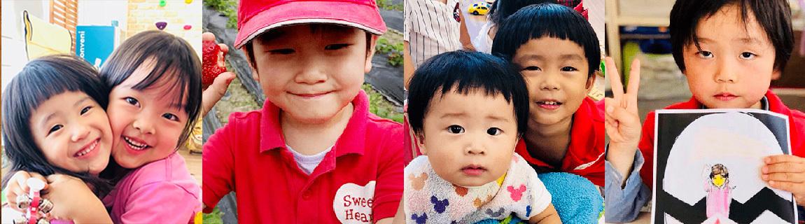神戸芦屋西宮スイートハートインターナショナルスクールの子どもたち